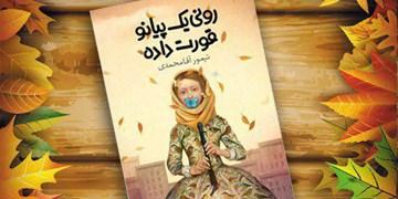 «رونی» رمان نوجوانی که نظر نویسندگان را جلب کرد