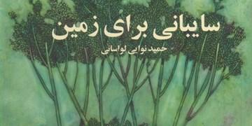 «سایبانی برای زمین» رمان جدید کانون با موضوعی زیستمحیطی