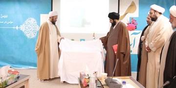 کتاب «رنج شیرین» از سوی مسجدیها رونمایی شد