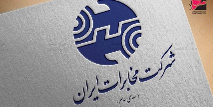 دورکاری کارکنان شرکت مخابرات ایران تا پایان آبان ماه تمدید شد