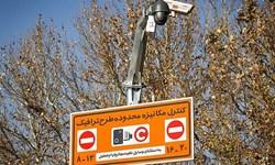 اجرای طرح زوج و فرد در اصفهان یک هفته به تعویق افتاد