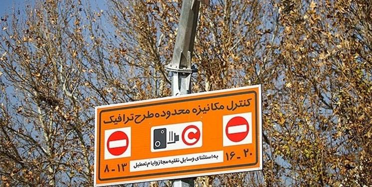کاهش ساعت اجرای طرح زوج و فرد در اصفهان از چهارم مرداد
