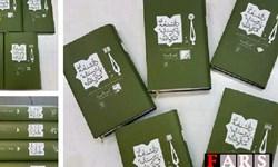 دانشنامه تبرستان و مازندران شایسته تقدیر کتاب سال جمهوری اسلامی ایران شد