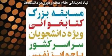 مسابقه کتابخوانی با عنوان  # درخانه_ باکتاب _ میمانیم در دانشگاه جامع علمی کاربردی برگزار می شود
