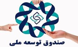 تعیین شرایط «بازپرداخت تسهیلات سررسید شده دولت از صندوق توسعه ملی»