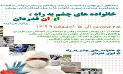 پویش حمایت از «کودکان  کادر درمانی» برگزار میشود