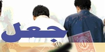 شناسایی و انهدام باند «جاعلان» اسناد و مدارک دولتی در هرمزگان