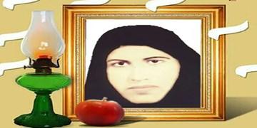 مادر اولین زن  شهیده  استان بوشهر درگذشت