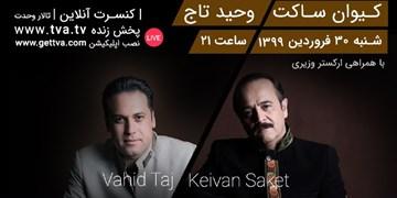 کیوان ساکت و وحید تاج در دومین کنسرت آنلاین تالار وحدت
