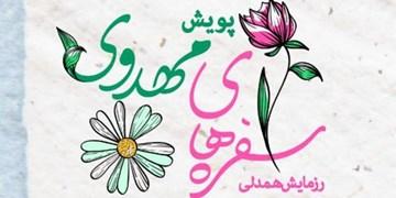 لشکر خوبان| اتحاد ۳۵ هیأت و گروه جهادی تهران/ ۷۰ هزار نیازمند سر سفرههای مهدوی