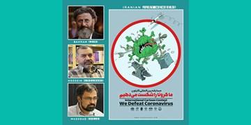 معرفی داوران ایرانی «ما کرونا را شکست میدهیم»/ نمایش آثار در تهران و شیراز