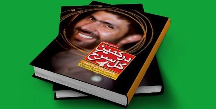 ۳1|در کمین گل سرخ/به یاد سپهبد شهید علی صیاد شیرازی