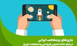بازیهای پرمخاطب ایرانی در ایام کرونا