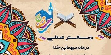 رزمایش ملی »بخشش ایرانیان» در زنجان کلید خورد