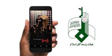 تسهیل پخش زنده جلسات هیأتها در فضای مجازی توسط هیأت رزمندگان