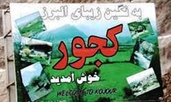 ممنوعیت دریافت عوارض توسط شوراها در روستاهای بخش کجور