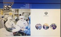 نخستین مستند تجارب کرونا در ایران  منتشر شد+ سند