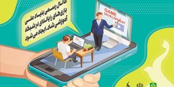 راه اندازی کانال رسمی بنیاد ملی بازیهای رایانه ای در شبکه آموزشی شاد
