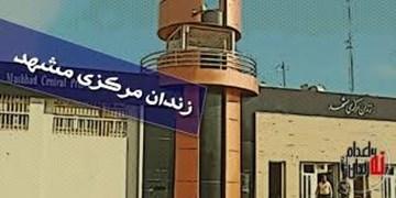 اعطای مرخصی به بیش از 7000 زندانی در خراسان رضوی
