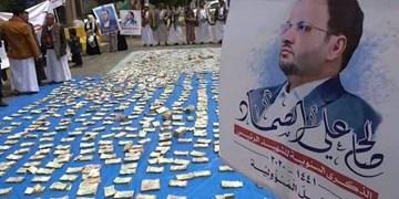 مردم استان «صعده» یمن کمکهای مالی خود را به میادین نبرد فرستادند