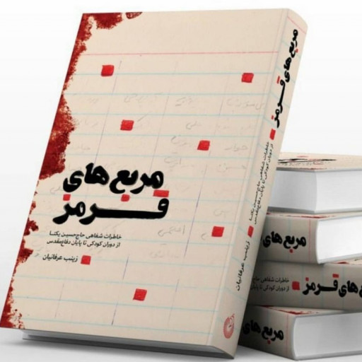 13990203000752 Test NewPhotoFree - چاپ دوازدهم کتاب «مربعهای قرمز» در آستانه انتشار تقریظ رهبر انقلاب