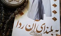 هفتانه کتاب-102| «به بلندای آن ردا» پای احساس را در قلب نوشته زمینگیر می کند