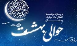 عیدانه «حوالی بهشت» به مخاطبان شبکه زاگرس/ این برنامه را از دست ندهید
