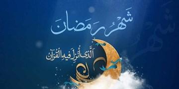 رمضان، ماهِ اُمّتِ رسولاللّه/ماه رمضان آغاز سال تربیتی انسان است+اعمال روز نخست
