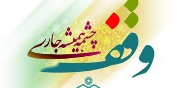 اجرای نیت 2 میلیارد و 705 میلیون ریالی توسط اوقاف زنجان
