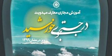 معارف مهدوی را در ماه رمضان در فضای مجازی دنبال کنید