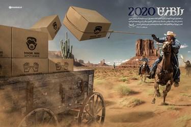 راهزن ۲۰۲۰