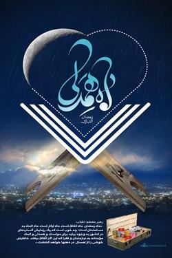 رمضان المبارک، ماه همدلی