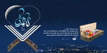 رمضان فرصتی برای نهادینه شدن «کمکهای مومنانه»