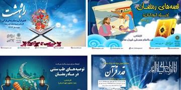 از سفرههای افطارتان عکس بگیرید/ اجرای 9 ویژه برنامه مجازی در ماه مبارک رمضان