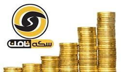 فارس من| چگونگی اعطای نماد اعتماد الکترونیکی به کسب و کار اینترنتی سکه ثامن