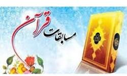 ثبتنام اینترنتی چهل و سومین دوره مسابقات قرآن کریم تا 16 تیر ادامه دارد