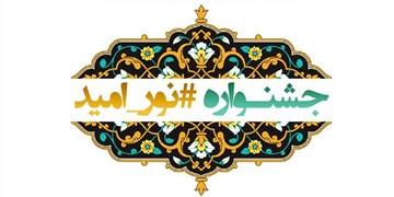 جشنواره قرآنی «نور امید» ویژه بانوان برگزار میشود