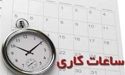 فعالیت ادارات خوزستان به حالت عادی باز میگردد