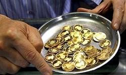 حذف معاملات آتی سکه، قیمت را به پس کوچهها کشاند/ لزوم استفاده بانک مرکزی از قرارداد آتی