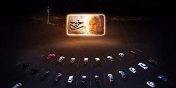 «سینما ماشین» به جنوب شهر رسید/ اکران «خروج» در خاوران