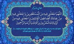 صوت  مرا بندهٔ شایسته قرار بده/ دعای روز پنجم ماه مبارک رمضان