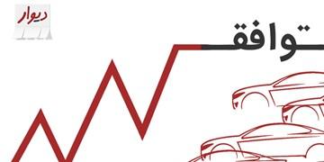 چرا در «دیوار» بیشتر آگهیهای خودرو، قیمت «توافقی» دارند؟