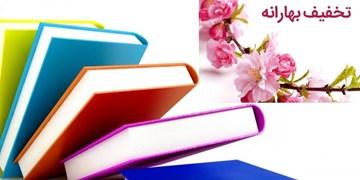 آغاز ثبتنام طرح «بهارانه کتاب» ١٣٩٩ از امروز/ اعتبار؛ ۱.۵ میلیارد تومان