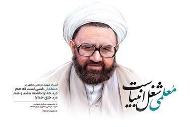 شهید مطهری: مسلمان کسی است که هم درد خدا  دارد و هم درد خلق خدا را