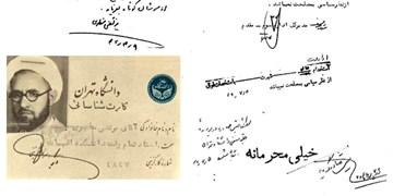 سند خیلی محرمانه پهلوی درباره ممانعت از تدریس استاد مطهری (ره)+عکس