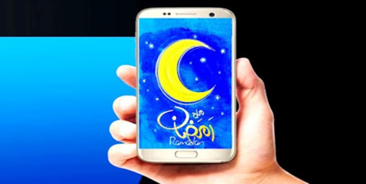 اپلیکیشن های کاربردی برای ماه مبارک رمضان