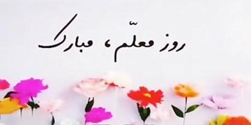 برگزاری ویژه برنامه سپاس معلم در مدرسه تلویزیونی ایران