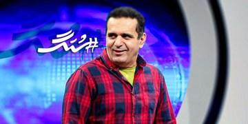 «هشتگ» با اجرای حسین رفیعی روی آنتن شبکه دو