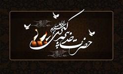 عزاداری وفات حضرت خدیجه (س) در تهران و مشهد