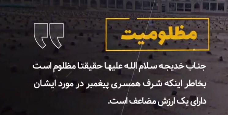 بیانات رهبر انقلاب درباره حضرت خدیجه(س) به نماهنگ «مادر امت» تبدیل شد